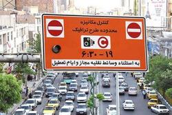 آیا ساعت طرح ترافیک و زوج و فرد از اول مهر تغییر میکند؟