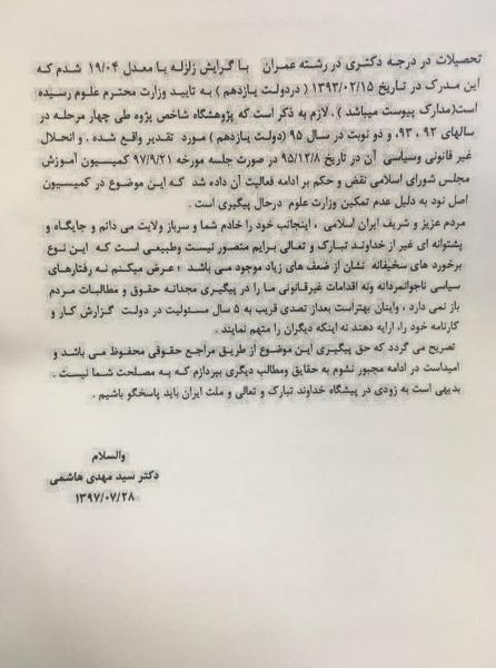 کینه وزیر مستعفی راه و شهرسازی از استیضاح کنندگان به سید مهدی هاشمی رسید