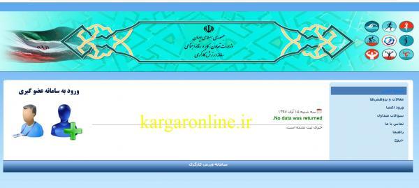 ورزش کارگری وزارت کار تعطیل شد +سند