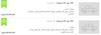 خودروی ایرانی نیامده ۱۴۰ میلیون شد! +عکس
