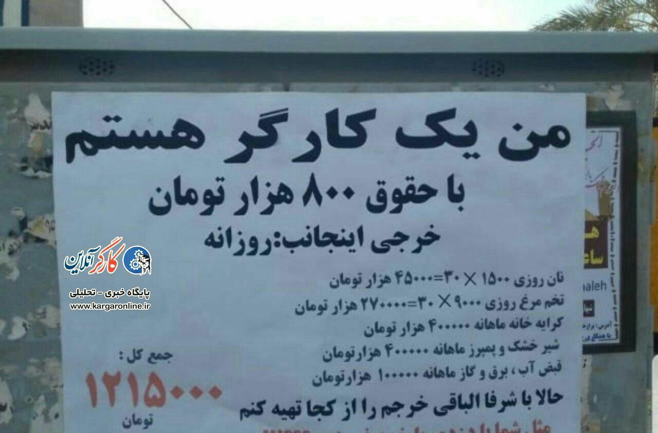 کارگران هفتتپه از فرط استیصال به خیابان میآیند/ تنها راهحل اعادهی حقوق صنفیست