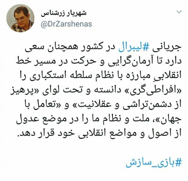 لیبرالهای داخلی به دنبال عدول از اصول انقلاب اسلامی هستند