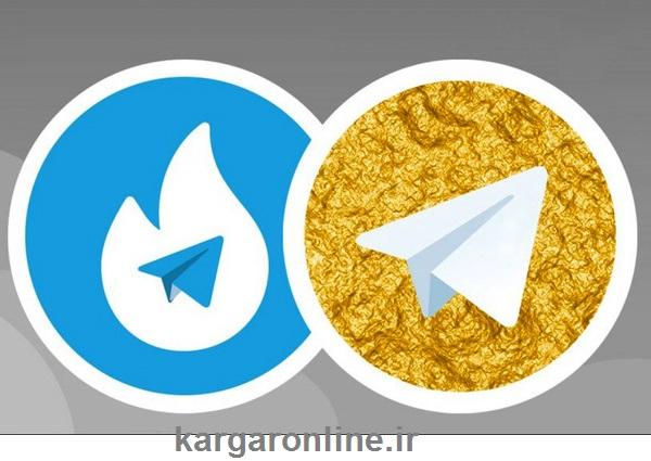 آیا طلاگرام و هاتگرام نسخه ی تلگرام هستند؟+ تعداد نصب در بین ایرانیان
