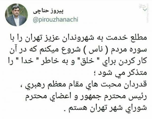 اولین اقدام حناچی با انتقاد رسانه ها مواجه شد +سند
