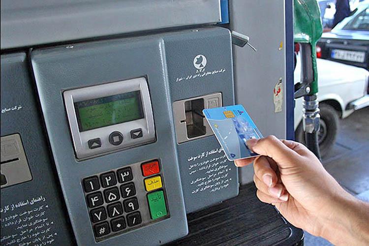 اطلاعیه جدید شرکت پخش فرآورده های نفتی پیرامون کارت سوخت المثنی