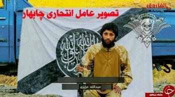 اولین تصویر از عامل انتحاری حمله تروریستی چابهار منتشر شد