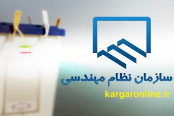 هیئت مدیره نظام مهندسی تهران منحل میشود/بلاتکلیفی یکصد هزار مهندس ناظر ساختمان