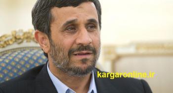 جنجال جدید محمود احمدی نژاد آغاز شد