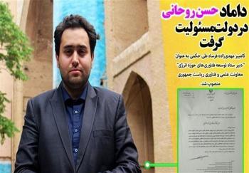 تمام اقوام حسن روحانی که در دولت پست گرفتند + جدول