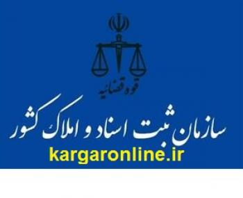 هشدار رسمی سازمان ثبت اسناد به مردم اعلام شد