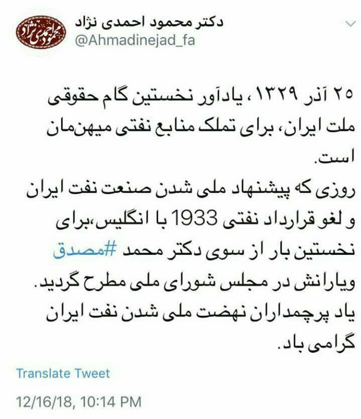 رپرتاژ «احمدی نژاد» برای مصدق + عکس