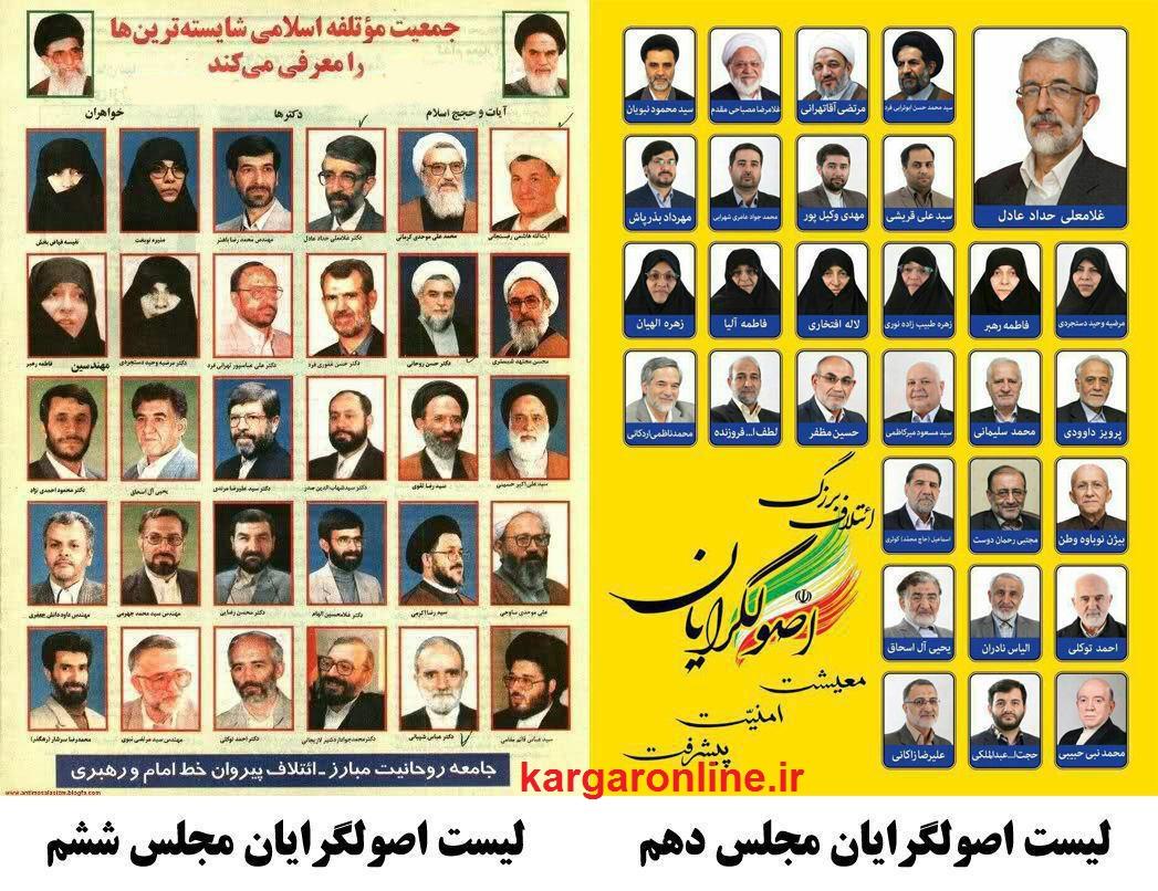 وقتی هاشمی رفسنجانی ، حسن روحانی و محمود احمدی نژاد در یک لیست انتخاباتی بودند+ عکس