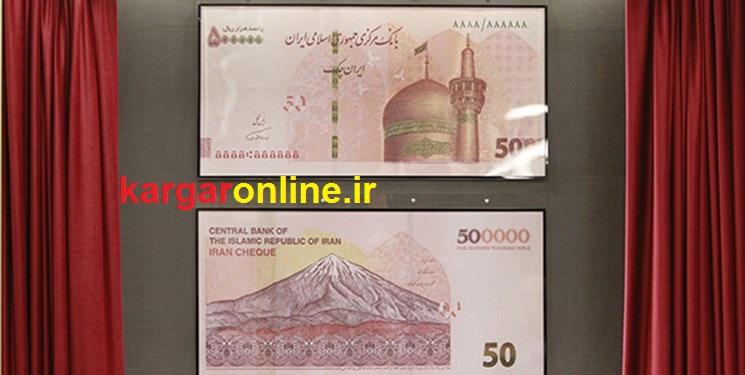 ایران چک جدید ۵۰ هزار تومانی چه ویژگی هایی دارد +عکس