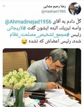 احمدی نژاد: لاریجانی رئیس مجمع شده رئیس اعضاش نشده!