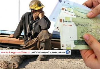میزان عیدی کارگران اعلام شد/حداقل ۲ میلیون و حداکثر  ۳ میلیون و ۳۳۳ هزار و ۸۰۰ تومان