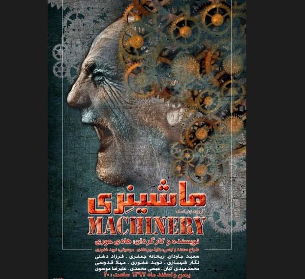 «ماشینری» با نگاهی به جامعه کارگری ایران روی صحنه میرود