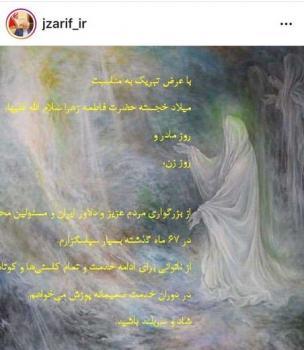 ظریف از مردم عذرخواهی کرد و استعفاد داد