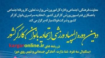 اتفاقی ویژه برای ورزشکاران زن کارگر کشور در اصفهان رقم خورد