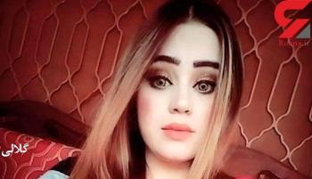 قتل فجیع خانم بازیگر سرشناس در مرز ایران/عکس