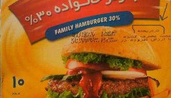 هشدار/این همبرگر هم تراریخته است/عکس