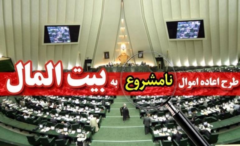 آخرین اخبار از طرح اعاده اموال نامشروع مسئولان در مجلس