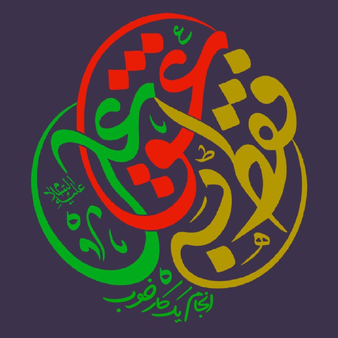 پویش مردمی فقط به عشق علی (ع) /عکس
