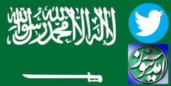 تنفس مصنوعی ضدانقلاب با توئیتر/ عربستان با حسابهای جعلی چه نسبتی دارد؟