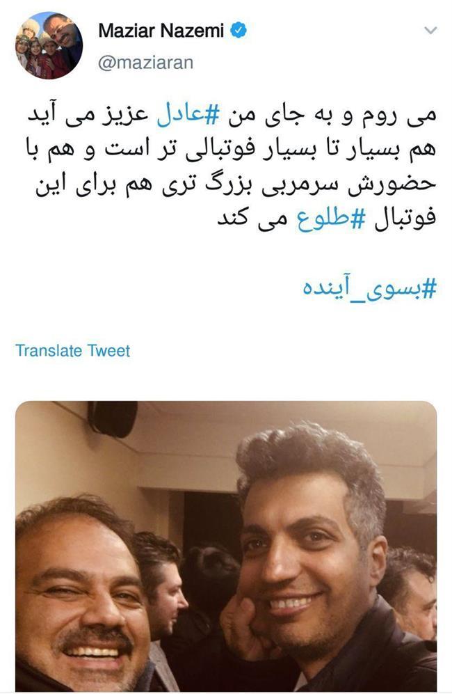 عادل فردوسی پور به مرکز اطلاع رسانی وزارت ورزش و جوانان رفت +توضیحات