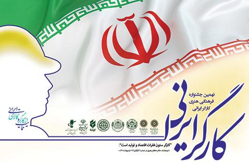 فراخوان نهمین جشنواره فرهنگی هنری کارگر ایرانی منتشر شد