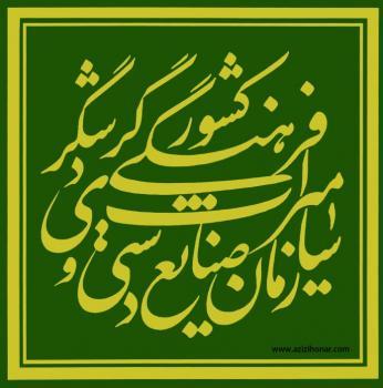 بازداشت دو نفر از مدیران سازمان میراث فرهنگی، صنایع دستی و گردشگری به جرم فساد