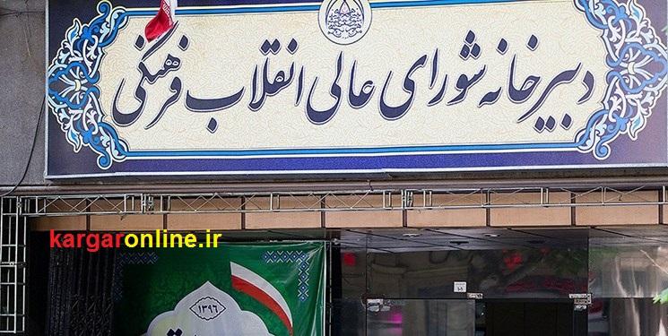 لاریجانی ریاست جلسات شورایعالی انقلاب فرهنگی را به عهده می گیرد؟