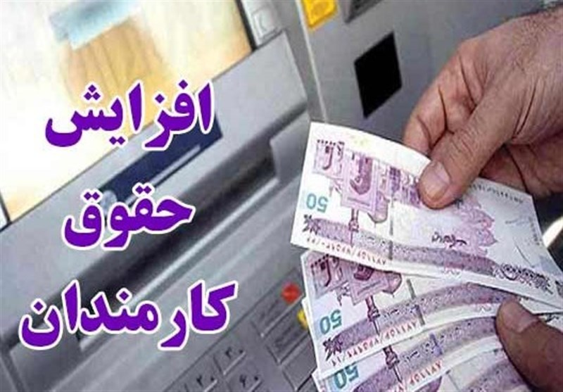 خبر خوب مجلس برای اجرای مصوبه افزایش حقوق کارمندان دولت