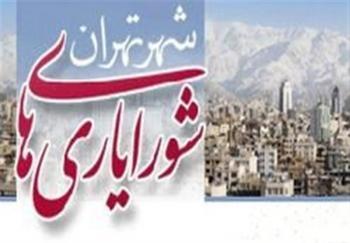 فوری/انتخابات شورایاری ها غیر قانونی اعلام شد