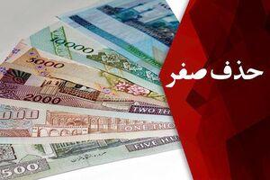 خبر فوری/هیئت وزیران چهار صفر از پول ملی کشور را حذف کرد