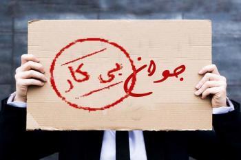 علت کاهش نرخ بیکاری هم ربطی به تلاش های دولت نداشت +سند