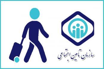 خبر خوب مسافرتی برای مشمولین بیمه سازمان تامین اجتماعی
