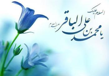 راهکارهای پیشرفت مسلمانان از نظر امام باقر (علیه السلام)