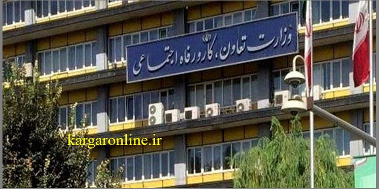خبر خوش برای کارگران توسط وزارت کار اعلام شد