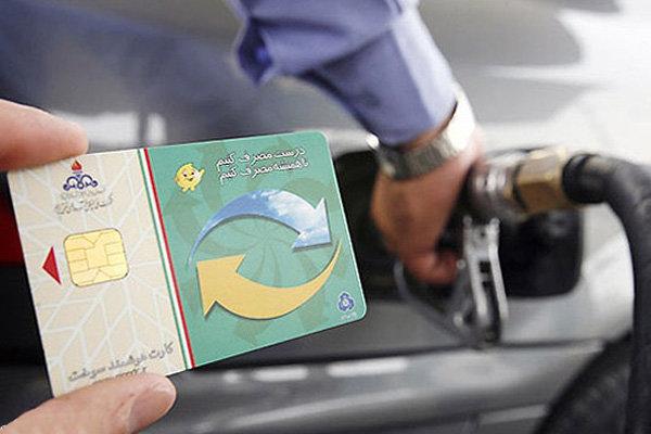 اطلاعیه زمان اجباری استفاده از کارت سوخت دقایقی پیش صادر شد
