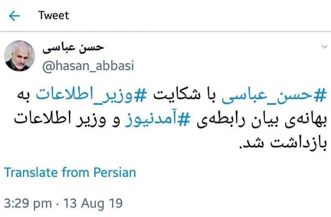حسن عباسی بازداشت شد +جزییات