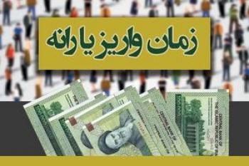 خبر خوش برای ایرانی ها/در ساعت گذشته پول به حساب مردم واریز شد