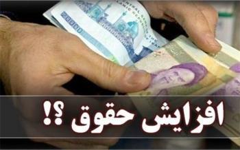 خبر خوش حقوق و مزایایی برای کارکنان دولت اعلام شد