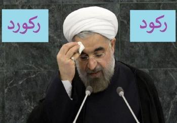 گزارشی که دولت روحانی را با خاک یکسان کرد+متن