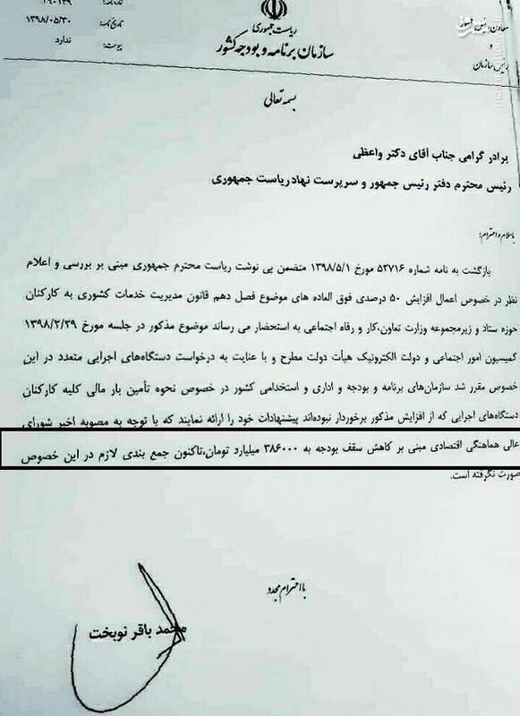 خبری نگران کننده برای کارمندان دولت اعلام شد