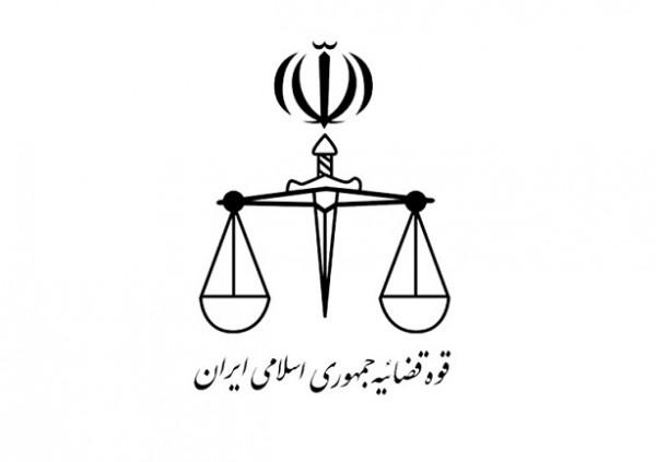 خبر خوش قوه قضاییه برای زندانیان کیفری اعلام شد+متن ابلاغیه