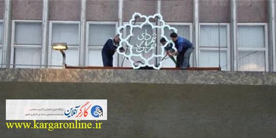 حذف نام شهدا و جنگ فرهنگی خیابانی با شهرداری لیبرال
