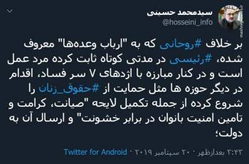 گلایه اقتصادی/وزیر دولت احمدی نژاد روحانی را ارباب وعده ها معرفی کرد+عکس