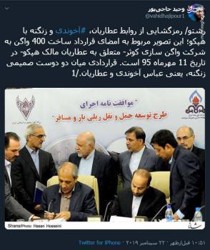 هپکو چرا به اینجا رسید/رمزگشایی از روابط عطاریان، عباس آخوندی و زنگنه