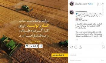 یادآوری وظیفه دولت برای کارگران توسط صفحه اینستاگرام امام خمینی رحمت الله علیه