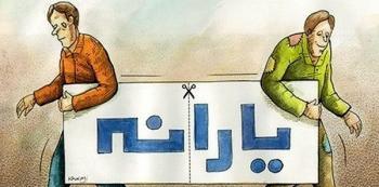 خبری ناراحت کننده برای ایرانیان یارانه بگیر